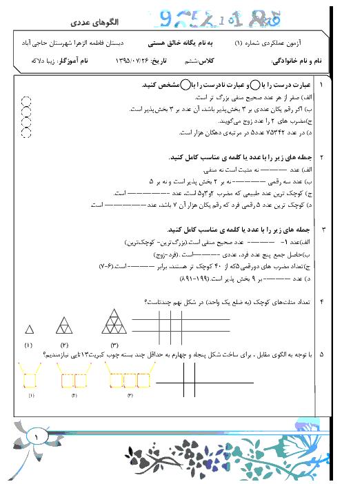 آزمون ریاضی پایه ششم دبستان مکتب الزهرا   فصل 1: عدد و الگوهای عددی