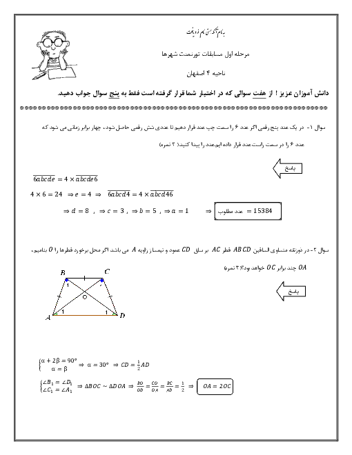 مرحله اول مسابقه ریاضی تورنمنت شهرها ناحیه 4 اصفهان