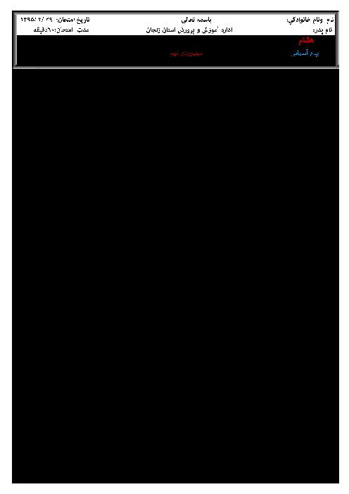سوالات و پاسخنامه امتحان نوبت دوم پیام های آسمانی پایه هشتم آموزشگاه سهروردی تهم   خرداد 95