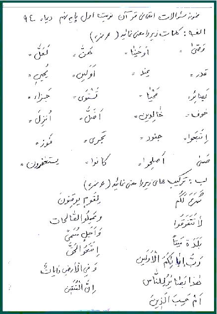 نمونه سوال امتحان نوبت اول قرآن پایه نهم | دی 94
