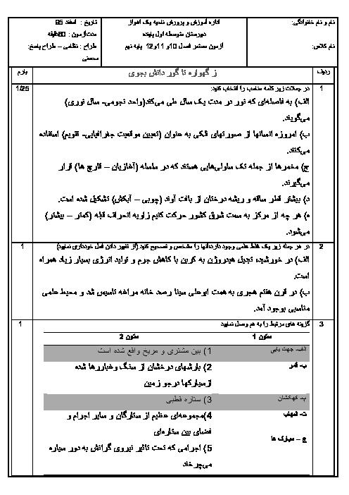 ارزشیابی مستمر علوم تجربی نهم دبیرستان پاینده فصل 10 - 12 | اسفند 95