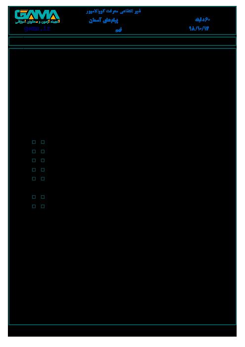 آزمون ترم اول پیامهای آسمان نهم مدرسه معرفت کووالامپور (مالزی) | دی 1398