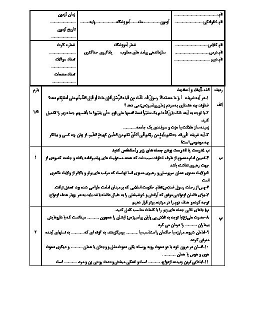 آزمون پایانی نوبت دوم دین و زندگی (2) پایه یازدهم انسانی دبیرستان 22 بهمن + پاسخ | اردیبهشت 97