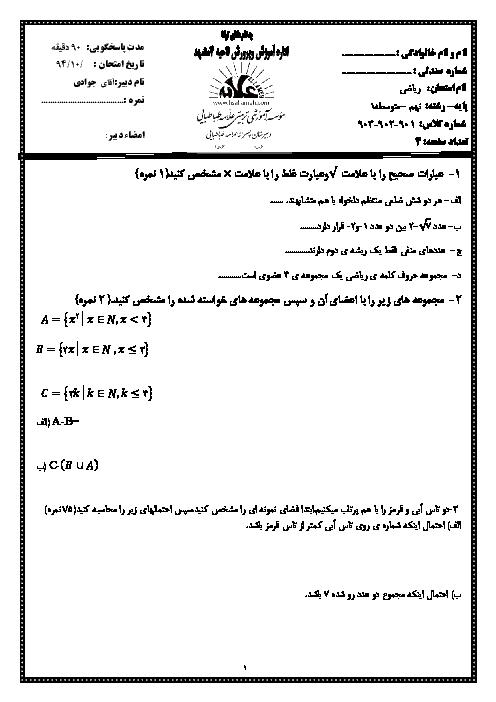 آزمون نوبت اول ریاضی نهم | دبیرستان پسرانه علامه طباطبایی مشهد