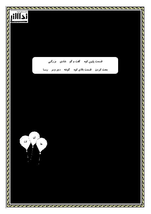 ارزشیابی مستمر فارسی و نگارش سوم دبستان نداء النبی | فصل 2: بهداشت