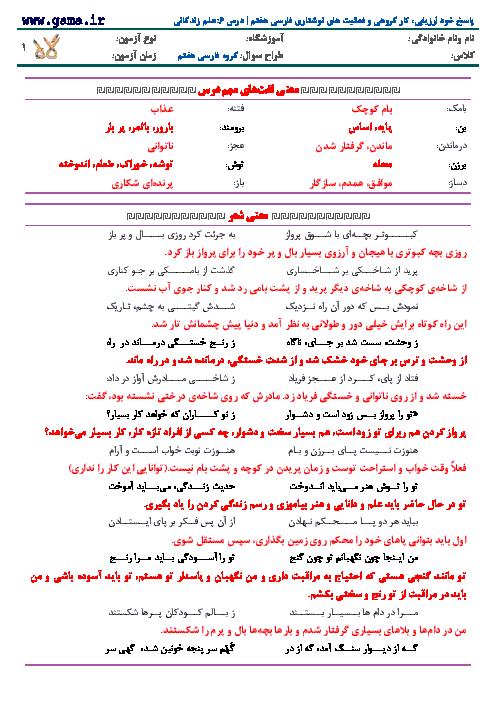 پاسخ خود ارزیابی، كار گروهي و فعاليت هاي نوشتاري فارسی هفتم   درس 6: علم زندگاني