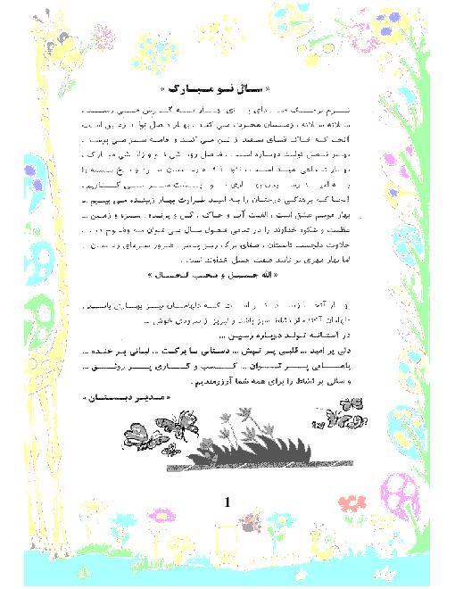 نمونه پیک نوروزی کلاس چهارم دبستان   فروردین ماه 1396