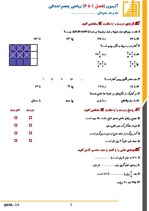 آزمون ریاضی پایه پنجم دبستان رشد تهران   فصل های 1 تا 6