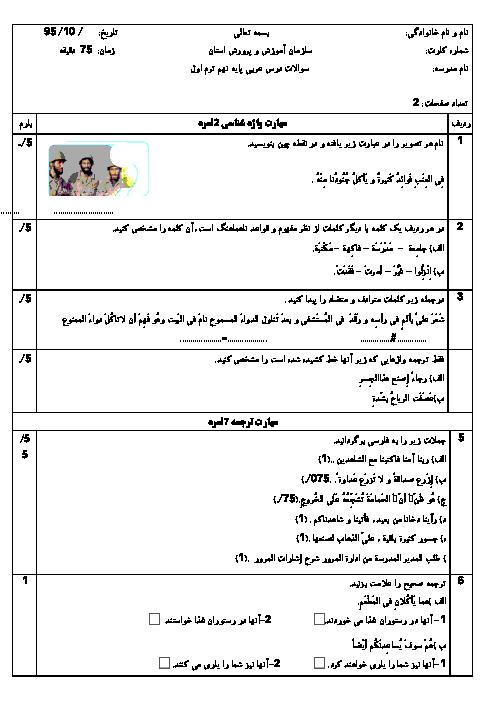 امتحان نوبت اول عربی نهم مدرسۀ زنده یاد علی حجت شمامی رودبار | دی 95