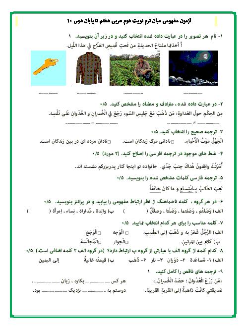 آزمون میان ترم دوم عربی هفتم تا پایان درس 10
