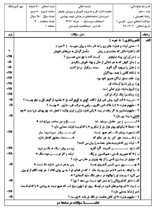 امتحان نوبت دوم فارسی (1) پایۀ دهم دبیرستان استعدادهای درخشان شهید بهشتی چابهار - خرداد 96