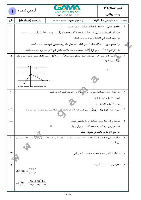 4 سری نمونه سؤال آمادگی امتحان نهایی (نوبت دوم) حسابان (2) دوازدهم ریاضی