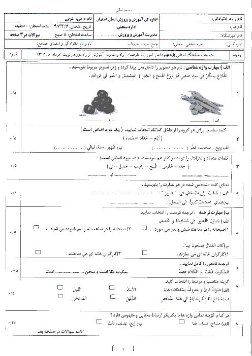 امتحان هماهنگ استانی عربی پایه نهم نوبت دوم (خرداد ماه 97) | استان اصفهان + پاسخ