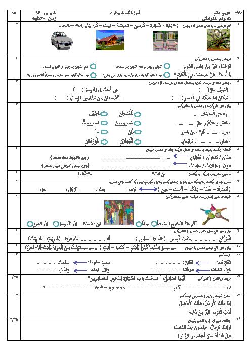 آزمون نوبت دوم عربی هفتم مدرسه بیست و دو بهمن | شهریور 1396