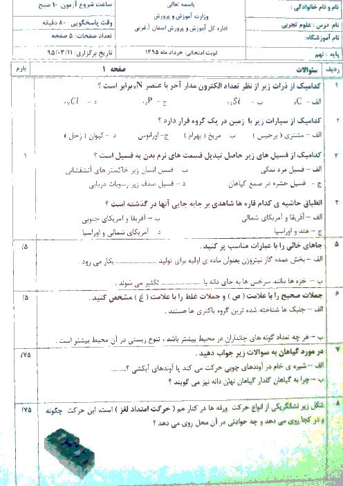 سوالات امتحان هماهنگ استانی نوبت دوم خرداد ماه 95 درس علوم تجربی پایه نهم | استان آذربایجان غربی + جواب
