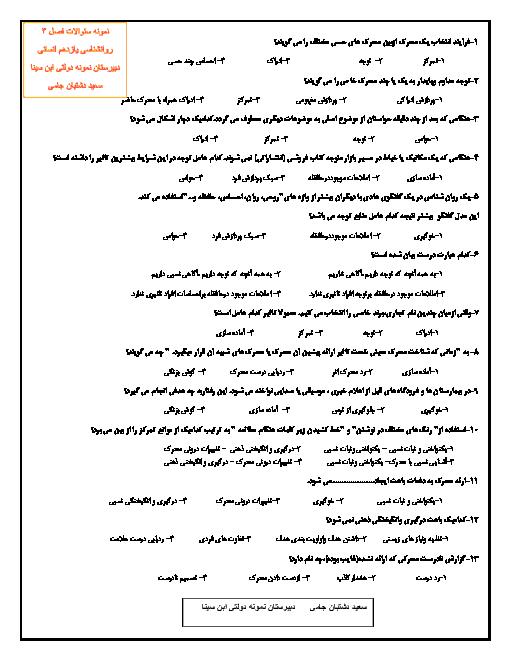 آزمون تستی روانشناسی یازدهم دبیرستان شیخ الرئیس ابن سینا | درس 3: احساس، توجه، ادراک