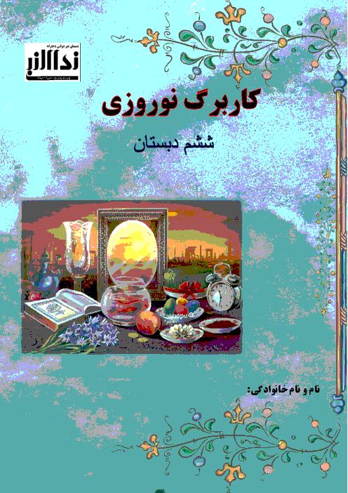 کاربرگ های پیک نوروزی کلاس ششم دبستان نداء النبی | نوروز 1399