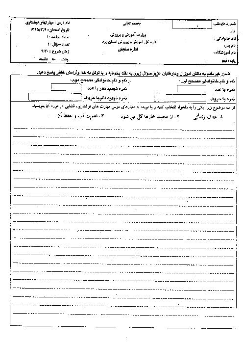 آزمون هماهنگ استانی نوبت دوم خرداد ماه 95 درس انشاء فارسي پايه نهم | استان يزد