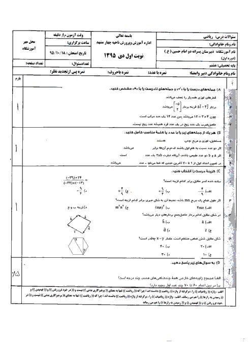 سؤالات امتحان نوبت اول ریاضی هشتم مدرسه امام حسین (ع) | دی 1395