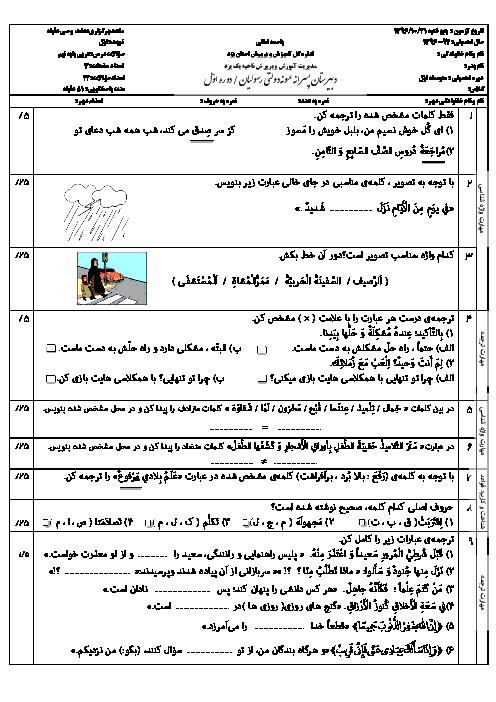 سوالات امتحان ترم اول عربی نهم دبیرستان نمونه دولتی رسولیان یزد | دیماه 96