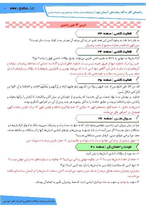 راهنمای گام به گام پیام های آسمان نهم | درس 3 تا 5: دین راستین، راهنمایان الهی، آخرین پیامبر و آخرین پیام