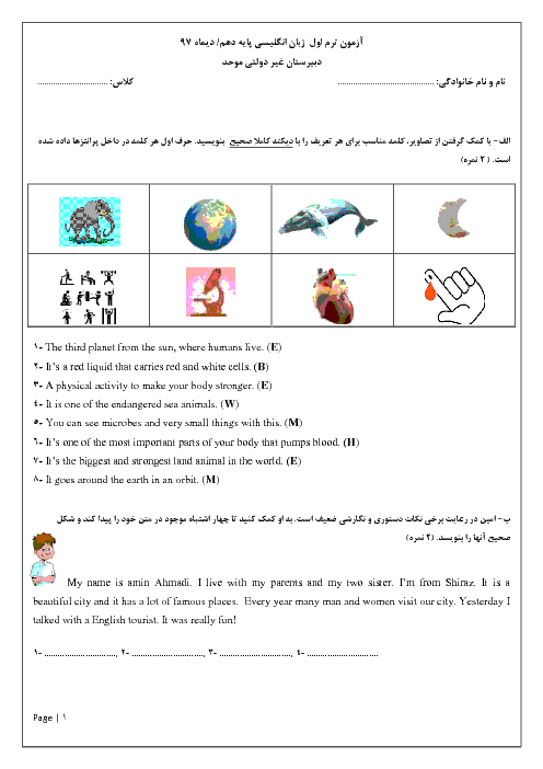 سوال و پاسخ امتحان ترم اول زبان انگلیسی (1) دهم دبیرستان غیردولتی موحد | دی 1397