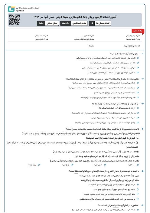 آزمون ادبیات فارسی ورودی پايه دهم مدارس نمونه دولتی استان قم | تیر 1399