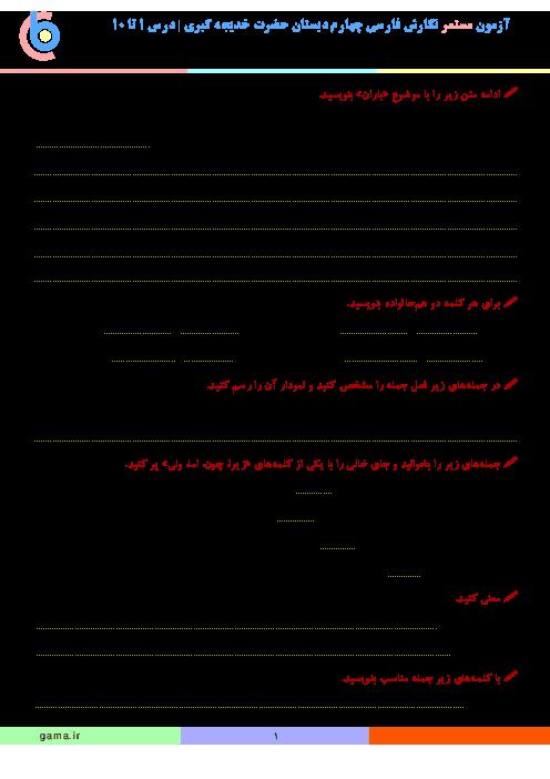 ارزشیابی مستمر نگارش فارسی چهارم دبستان حضرت خدیجه کبری    تا درس 10: باغچهی اطفال
