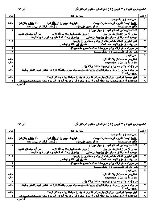 امتحان درس 6 و 7 فارسی (1) دهم دبیرستان 17 شهریور | فصل 3: ادبیات غنایی