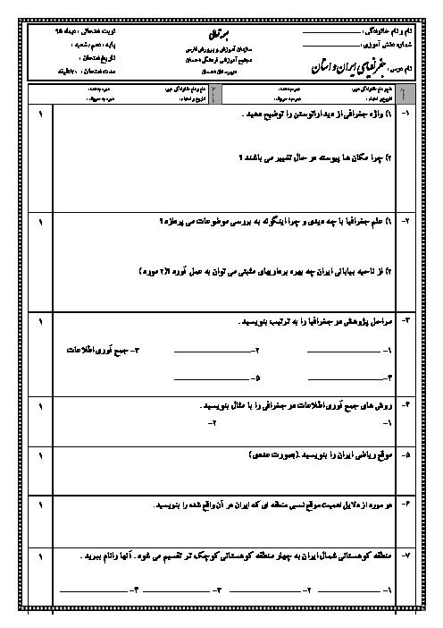 امتحان نوبت اول جغرافیای ایران دهم دبیرستان احسان | دی 1395 + پاسخ