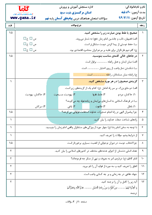 سؤالات و پاسخنامه امتحان هماهنگ استانی نوبت دوم خرداد ماه 96 درس پیامهای آسمان پایه نهم | استان مرکزی