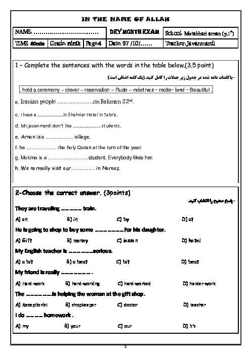 آزمون نوبت اول انگلیسی نهم دبیرستان نصر هوراند | دی 1397 + پاسخ