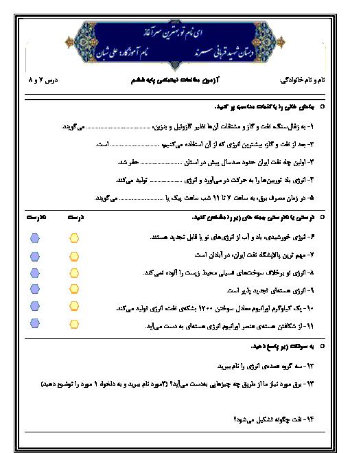 آزمون مطالعات اجتماعی ششم دبستان شهید قربانی | فصل 4: ایران و منابع انرژی (درس های 7 و 8)