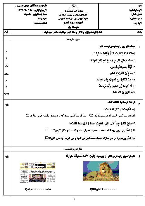 آزمون نوبت اول عربی نهم دبیرستان باهنر قم | دی 1397