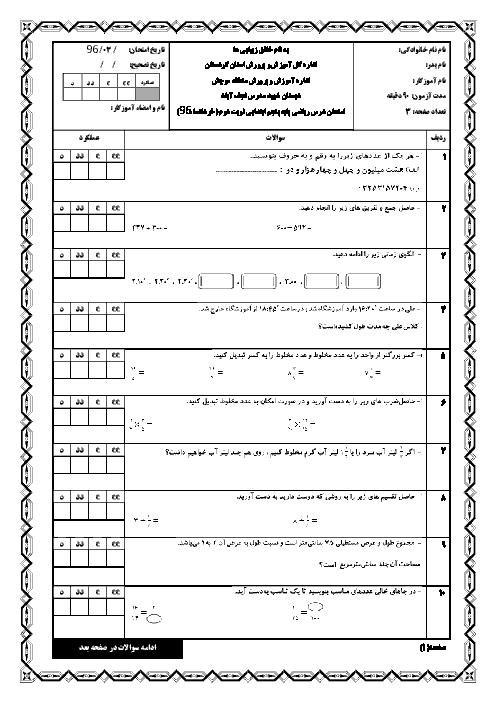 آزمون نوبت دوم ریاضی پنجم دبستان شهید مدرس نجف آباد | اردیبهشت 96