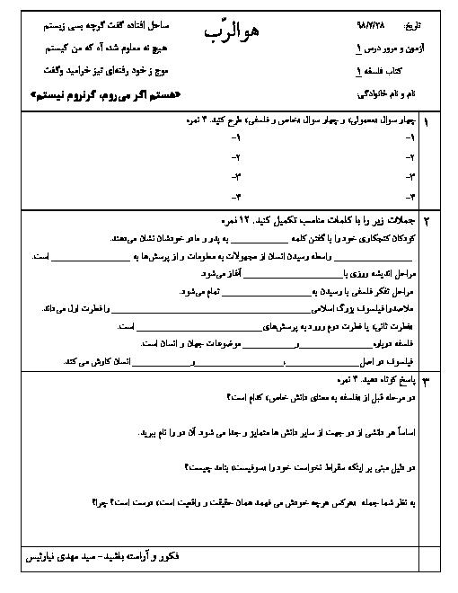 امتحان فلسفه یازدهم انسانی دبیرستان شهید دکتر بهشتی زواره  | درس 1: چیستی فلسفه