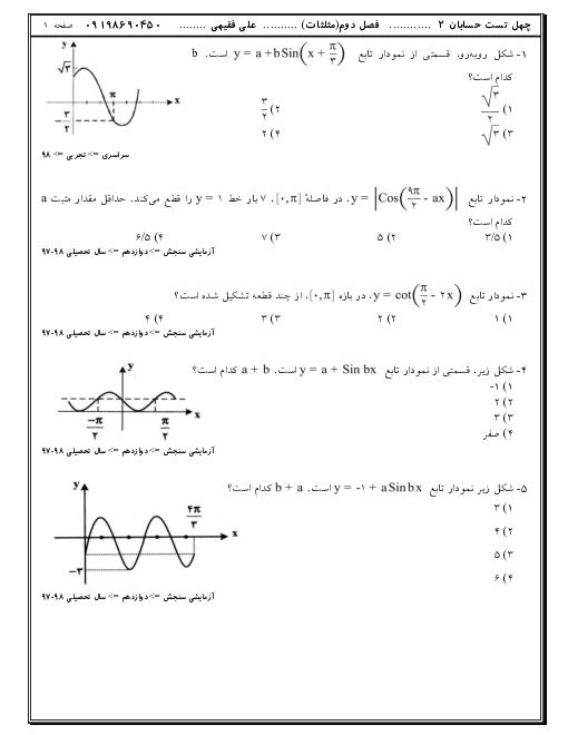 مجموعه تست های تالیفی، کنکوری و آزمون های آزمایشی حسابان (2) دوازدهم | فصل 2: مثلثات