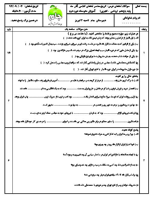 امتحان میان ترم تاریخ معاصر ایران یازدهم دبیرستان جام | درس 1 تا 6 + پاسخ