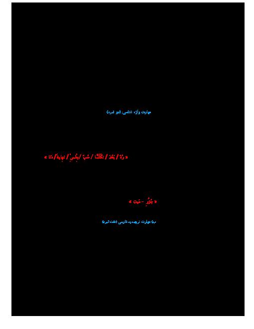 نمونه سؤال نوبت اول عربی، زبان قرآن یازدهم ریاضی و تجربی   ویژه دی ماه 96