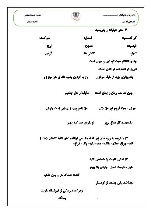آزمون نوبت اول فارسی ششم دبستان مشکات اندیشه | دی 1399