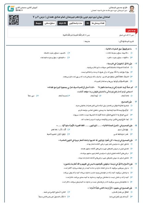 امتحان میان ترم دوم عربی یازدهم دبیرستان امام صادق همدان   درس 6 و 7