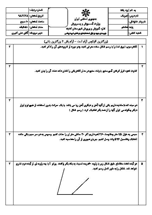 آزمون نوبت دوم فیزیک هشتم دبیرستان استعدادهای درخشان شهید بهشتی | خرداد 1398