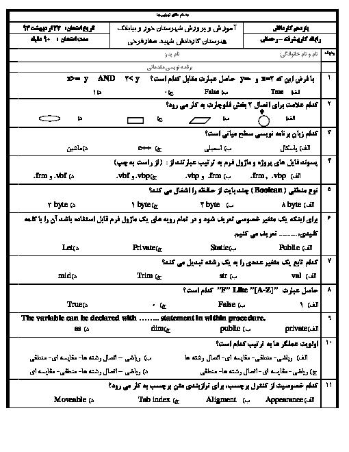 سوالات تستی رایانه کار پیشرفته یازدهم | خرداد 97