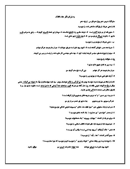 امتحان مستمر فارسی (1) دهم عمومی کلیه رشته ها | فصل پنجم: ادبیات انقلاب اسلامی