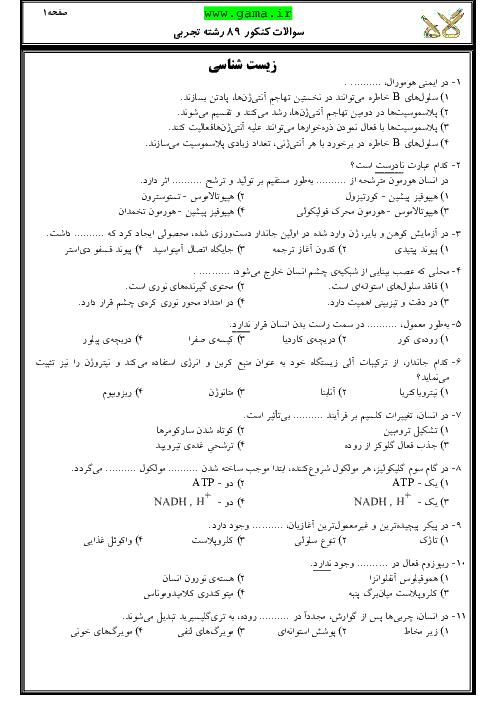 سوالات و پاسخنامه تشریحی آزمون سراسری رشته تجربی - کنکور 1389
