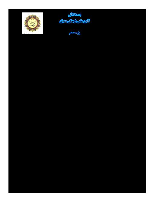 سوالات تستی ریاضی هشتم مدرسه علامه طباطبائی | فصل 5: بردار و مختصات