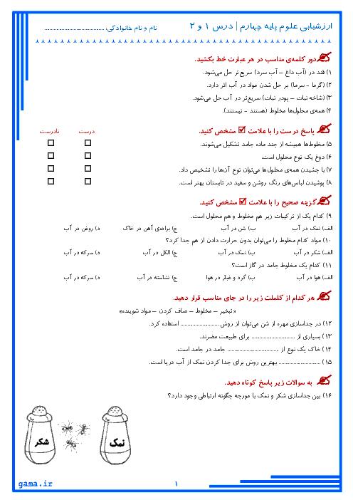 آزمون مداد کاغذی علوم تجربی چهارم دبستان آیت الله سعیدی | درس 1 و 2