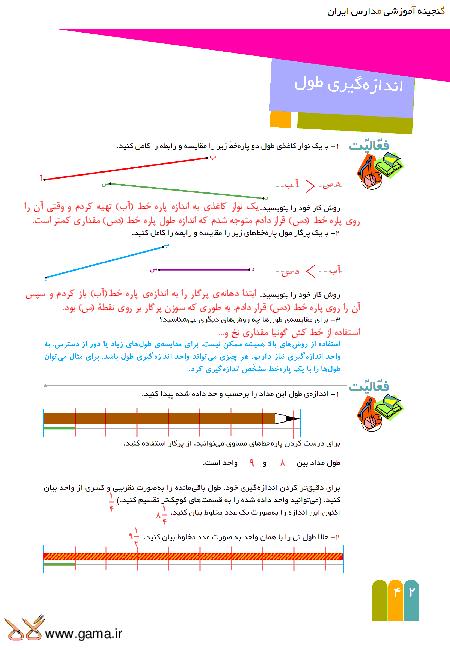 راهنمای گام به گام ریاضی ششم | فصل3 : درس اندازه گیری طول
