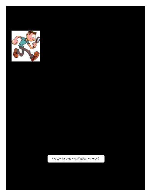آزمون عملکردی علوم تجربی پایه پنجم دبستان نور مهر | مهر 1397