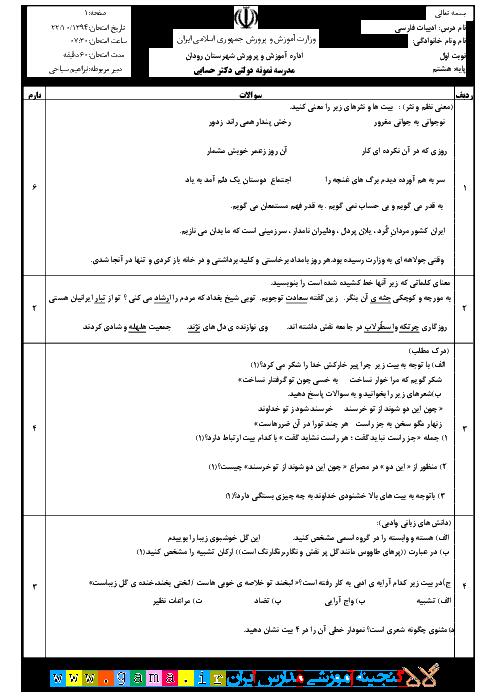 آزمون ادبیات فارسی پایه هشتم مدرسه نمونه دولتی دکتر حسابی | دی 94